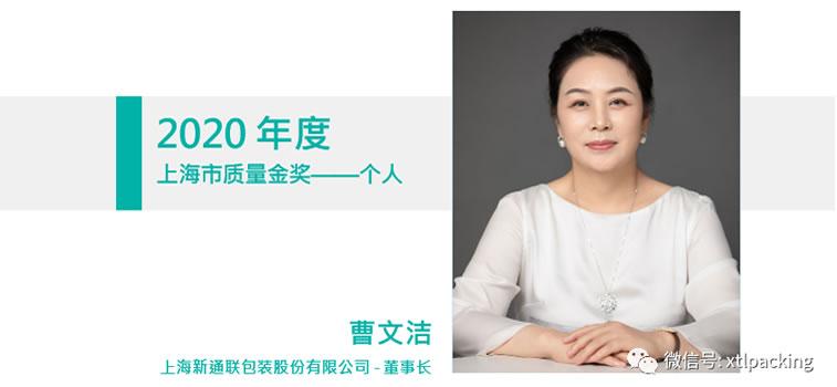 新通联集团董事长曹文洁女士荣获2020年度上海市政府质量奖金奖(个人)