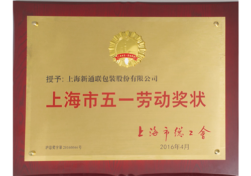 """2015年上海市""""五一""""劳动奖状"""