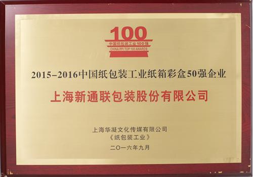 中国纸包装工业纸箱彩盒50强企业