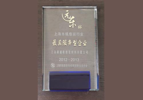 年度远东杯最具服务型企业奖