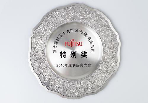 2016年度富士通供应商大会特别奖