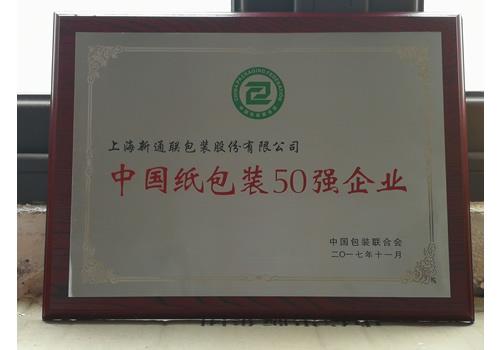 中国纸包装50强